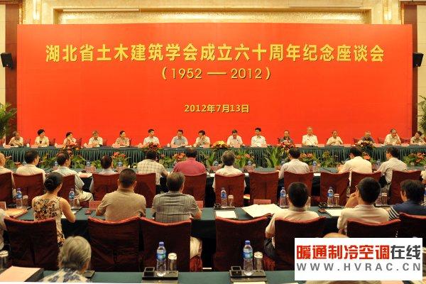 湖北省土木建筑学会成立六十周年纪念座谈会在武昌召开