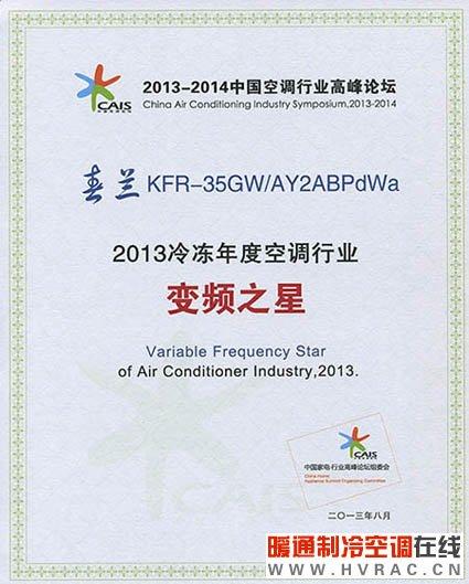 上海质监院专家赴春兰开展变频空调技术交流